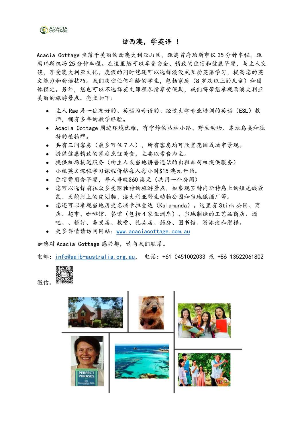WeChat Advert Chn 20190730-1.jpg